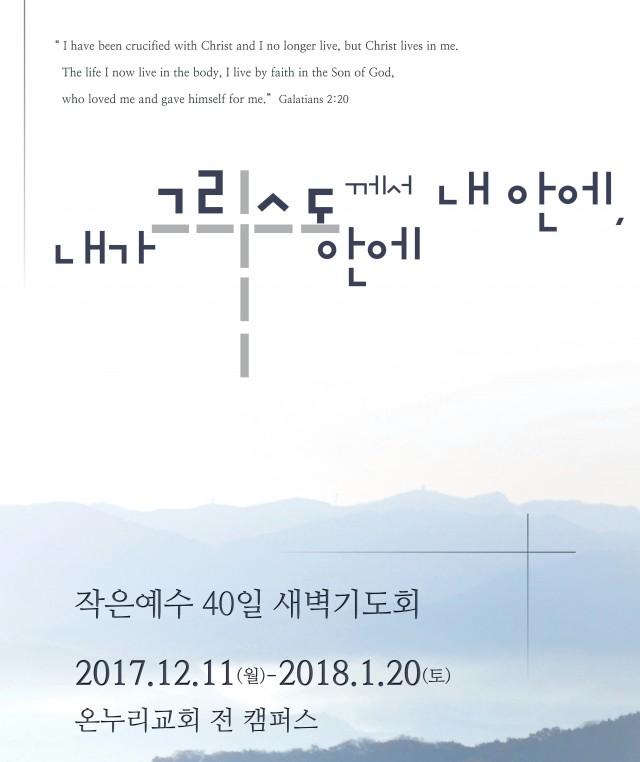 40일 새벽기도회 2018-1
