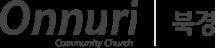 북경 온누리교회