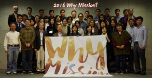 why mission 2016