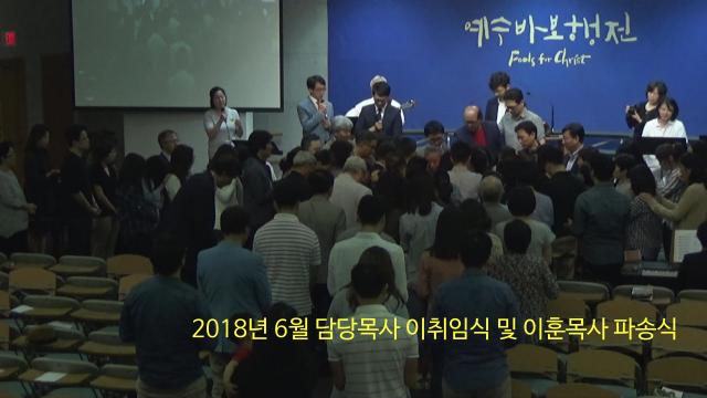 2018년 6월 담당목사 이취임식 및 이훈 목사 파송 예배