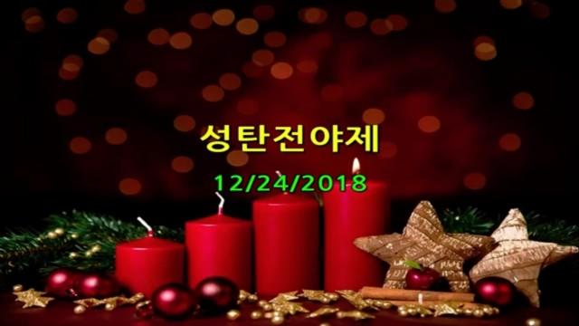 2018 성탄전야제 highlight