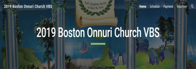 2019 보스턴 온누리교회 VBS
