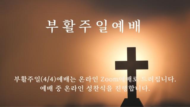 부활주일예배