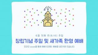 창립기념 주일 및 새가족 환영 예배