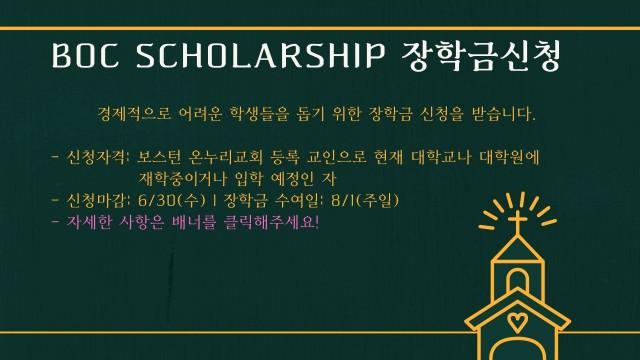 BOC Scholarship 장학금신청_배너