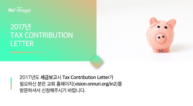 tax_contributionfor2017