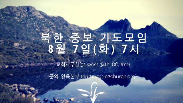 북한 중보기도모임7월 10일(화) (4)
