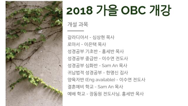2018 가을학기OBC 개강-4