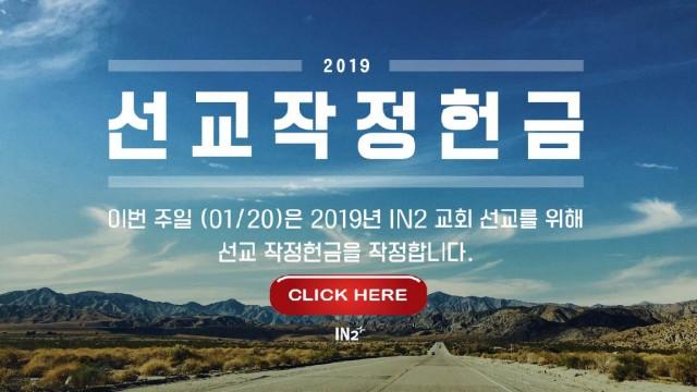 선교작정헌금_광고