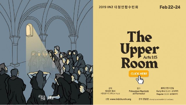 in2-theupperroom-final-012619