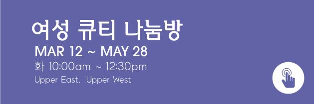 2019봄양육홈피-1-여성큐티