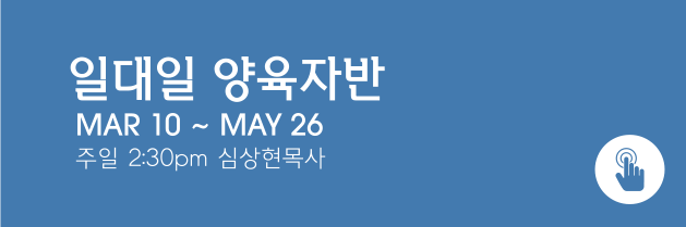 2019봄양육홈피-1-일대일