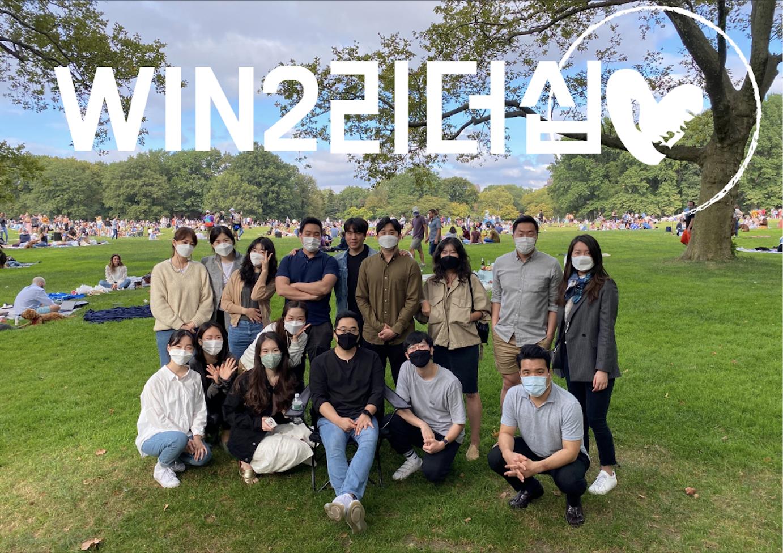 [WIN2] 8기 리더십
