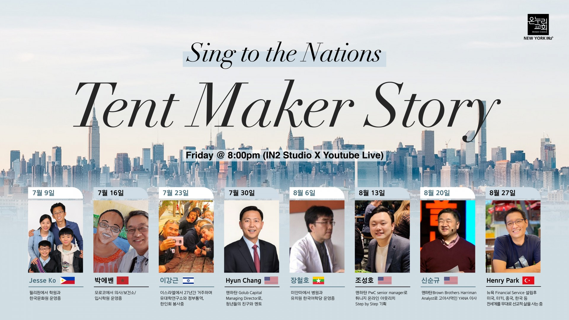 Sing to the Nations
