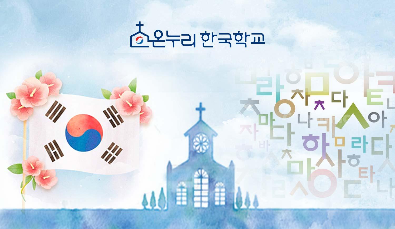 Koreanschool_01