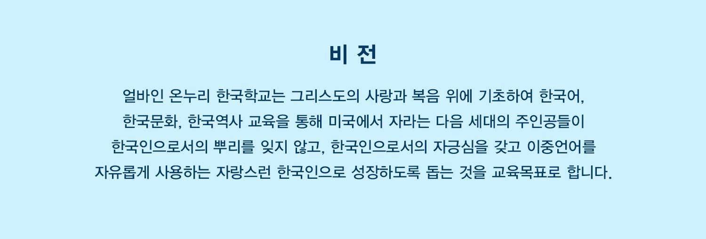 Koreanschool_02