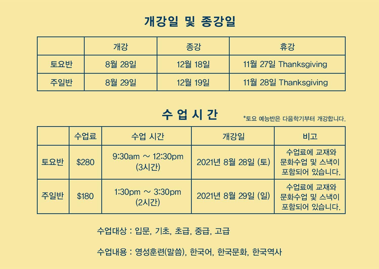 Koreanschool_04