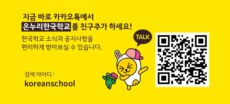 Koreanschool_07