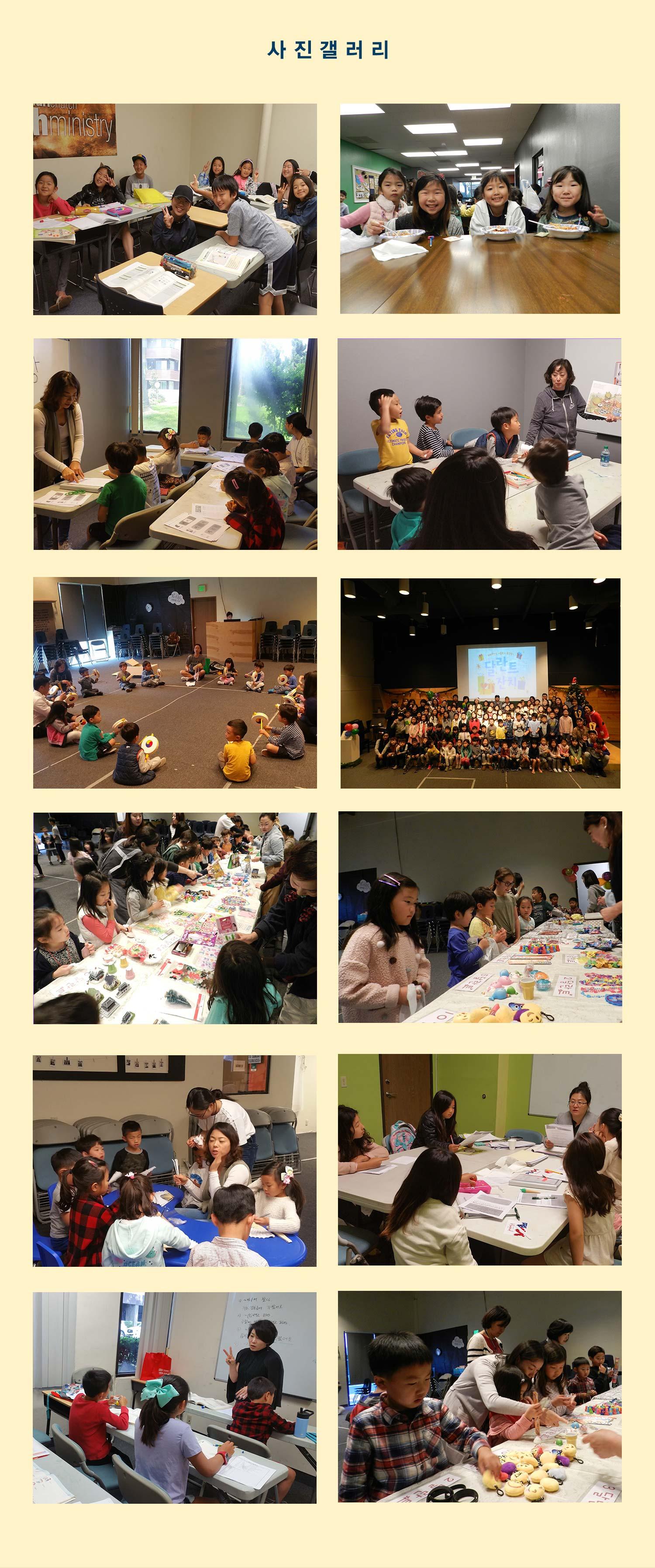 Koreanschool_08