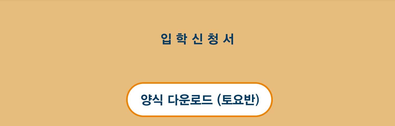 Koreanschool_09