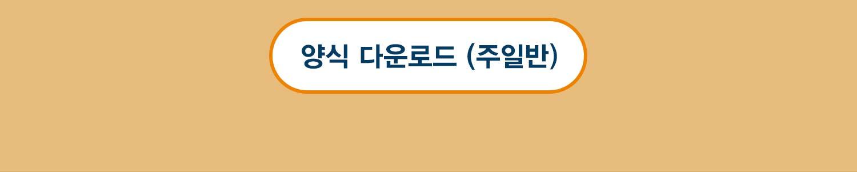 Koreanschool_10