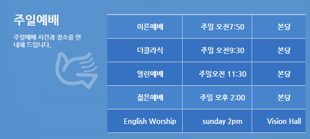 worship time table