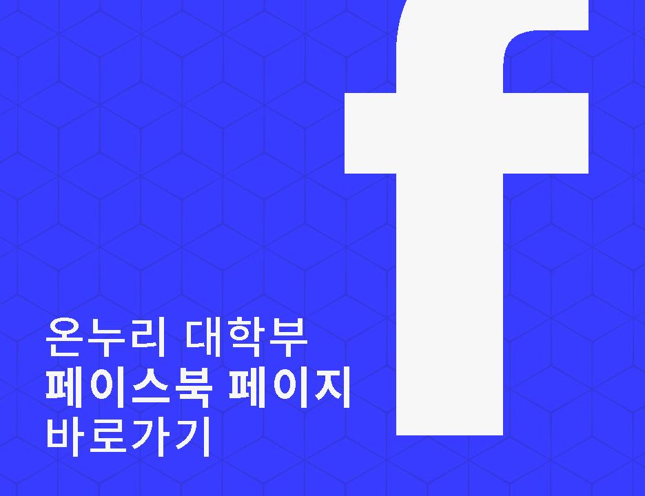 페이스북 링크