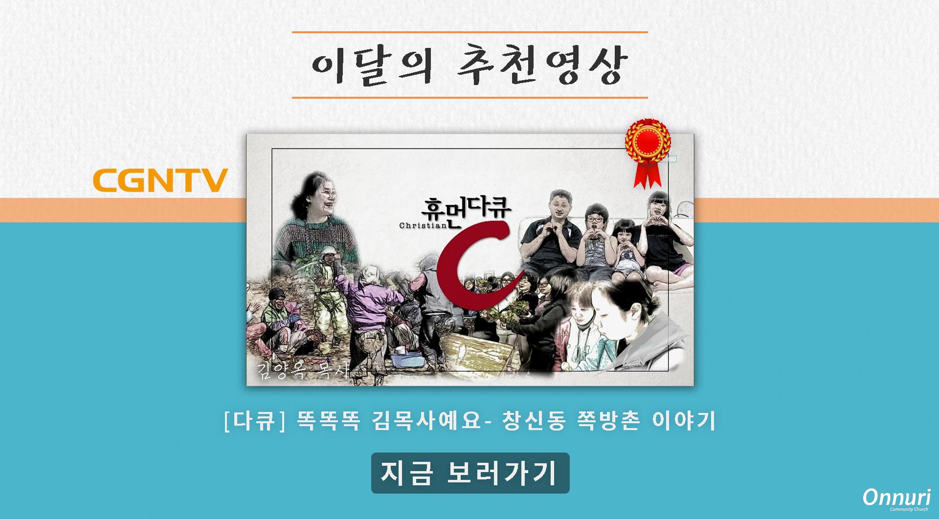 영상추천_김양옥목사