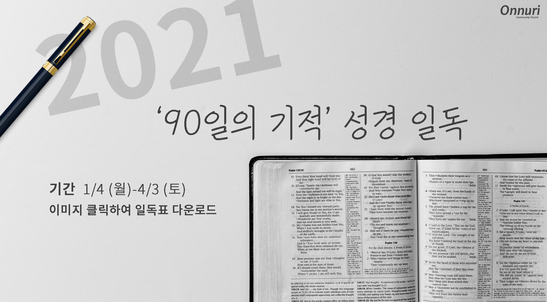 90일의기적성경일독