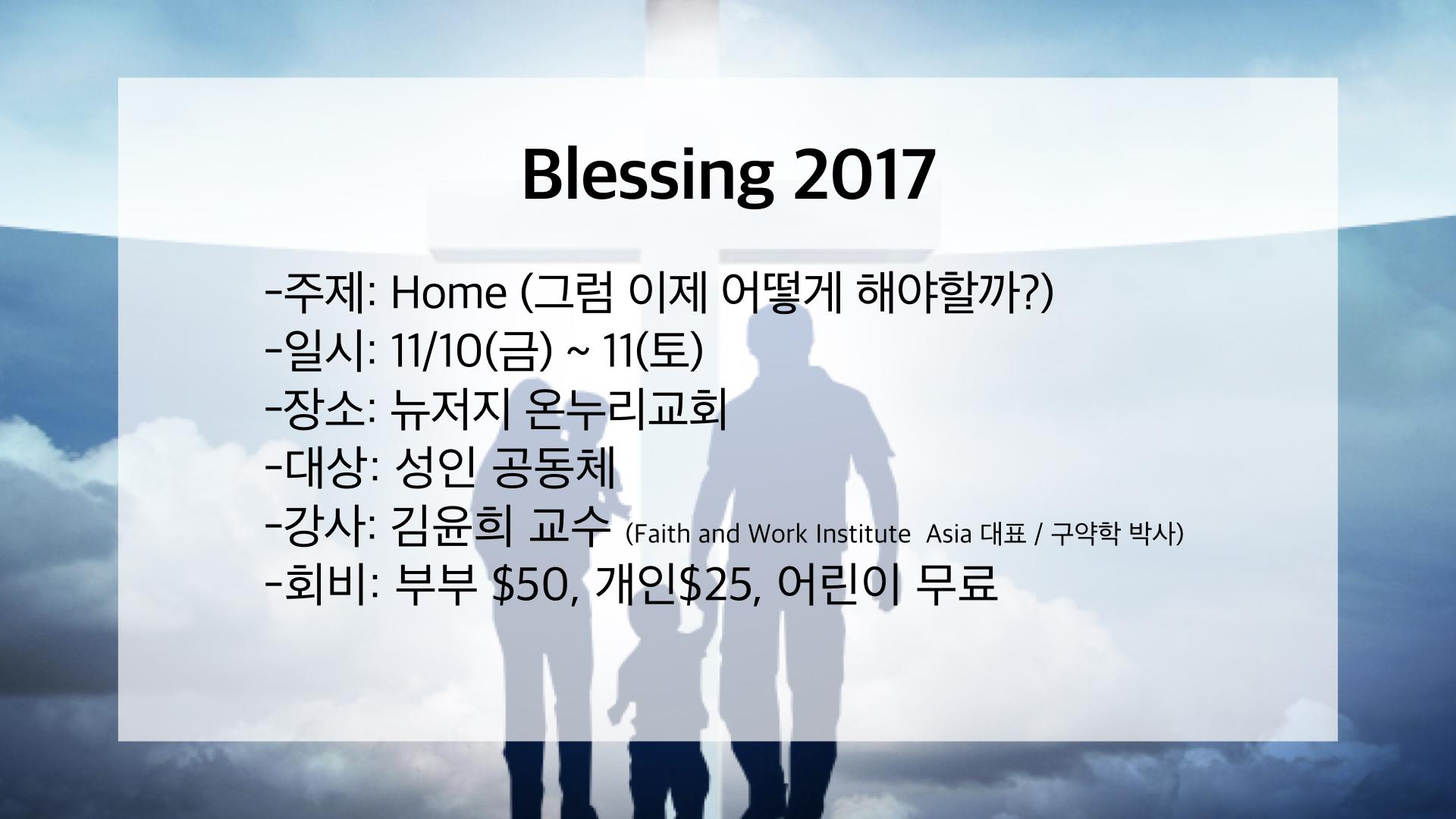 Blessing 2017