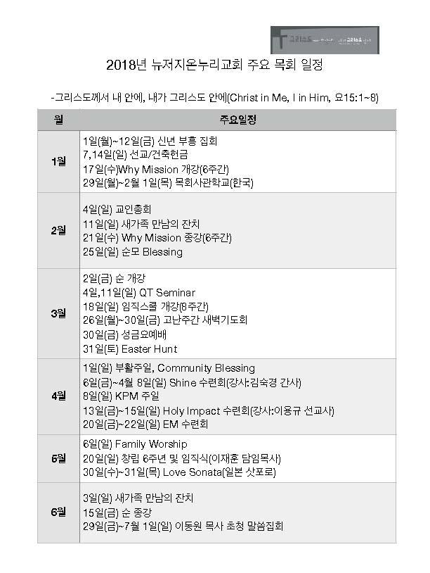 2018년 연간일정 간지용_Page_1