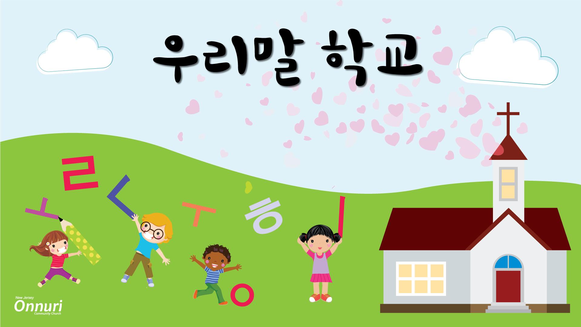 2018한글학교 웹배너
