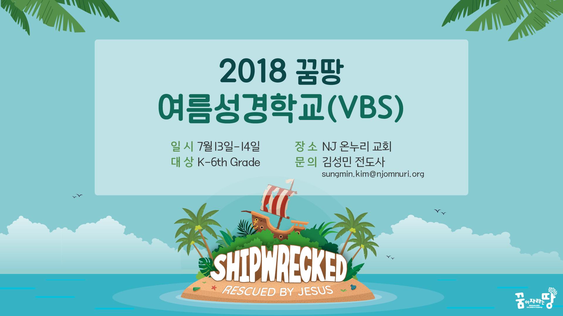 2018 꿈땅 VBS Banner