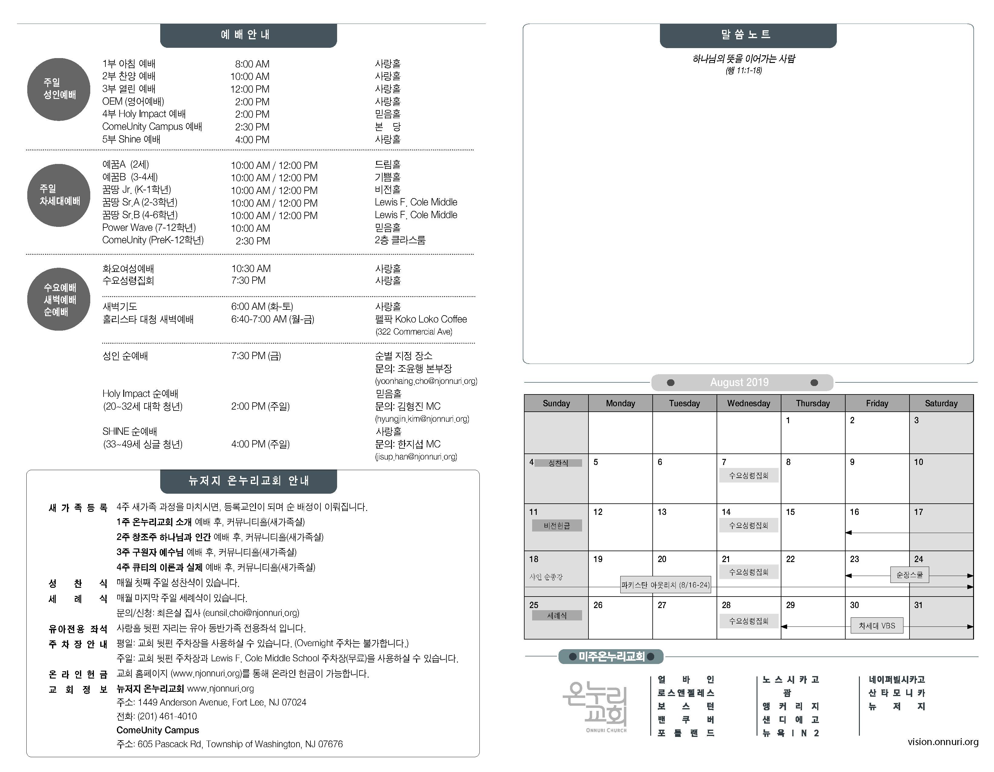 0811_Jubo_Page_2