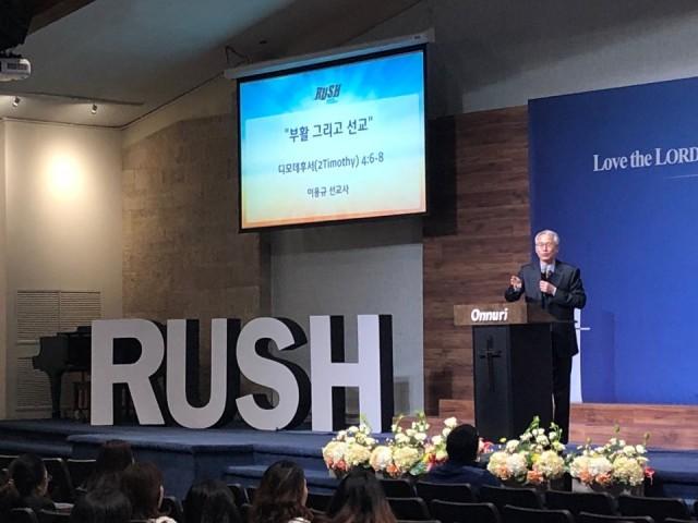 2020 선교 컨퍼런스 RUSH