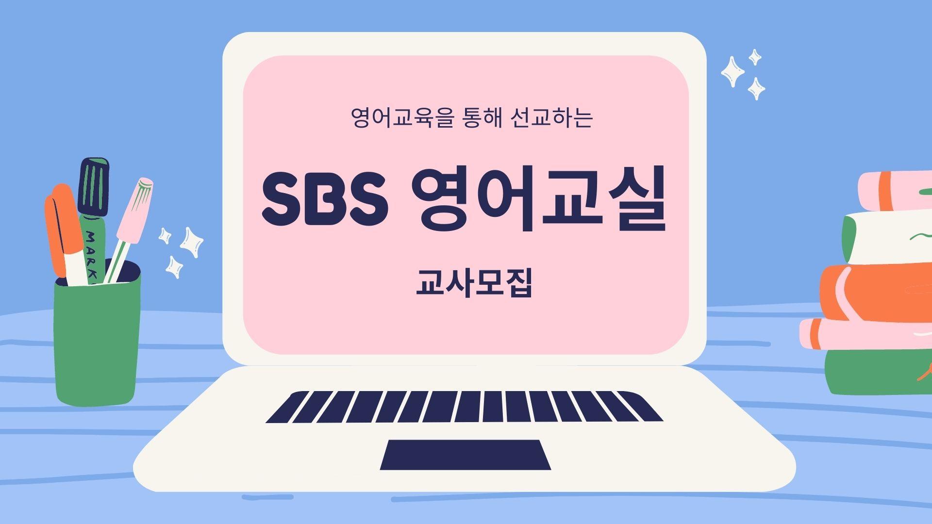SBS 영어교실 교사노집