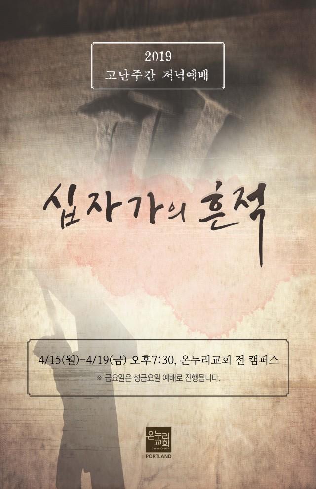 2019-고난주간_poster