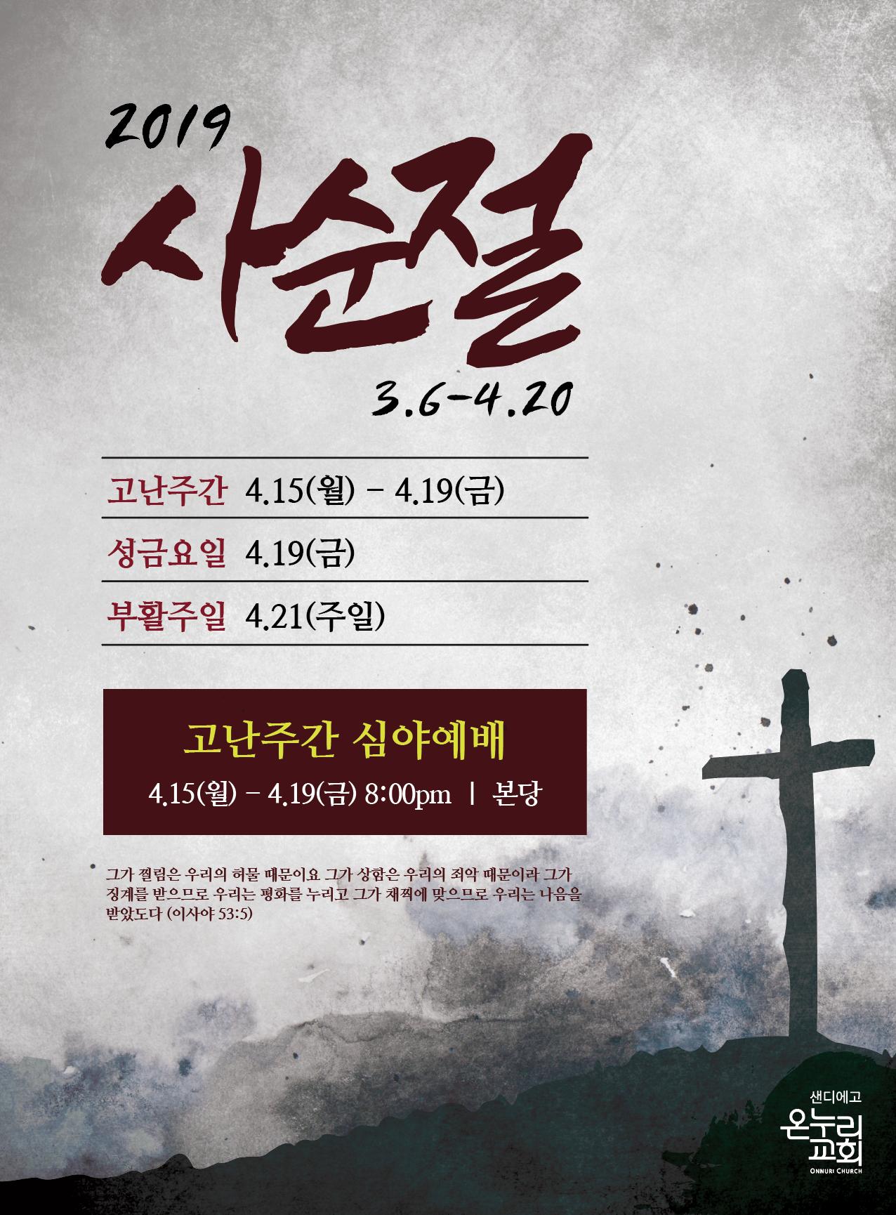 2019 사순절 포스터