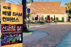 2019 BAM 세미나 (3)