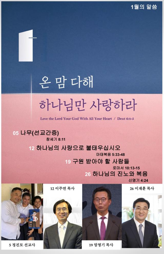 2020_ 1월 설교본문 온 맘 다해 하나님만 사랑하라.pptx (1)