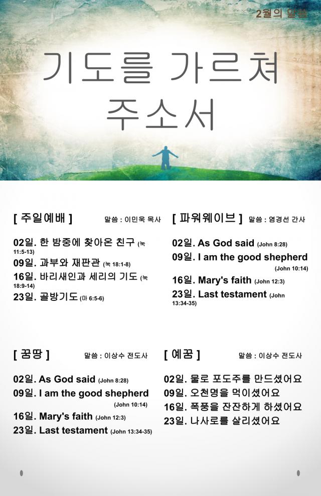 2020_ 2월 설교본문 기도를 가르쳐 주소서