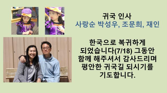 박성우 성도 귀국인사 (1)