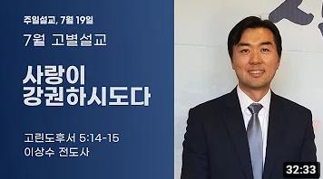 이상수 전도사 고별설교