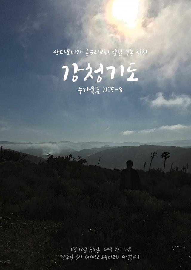 2017 일일부흥집회 강청기도 --