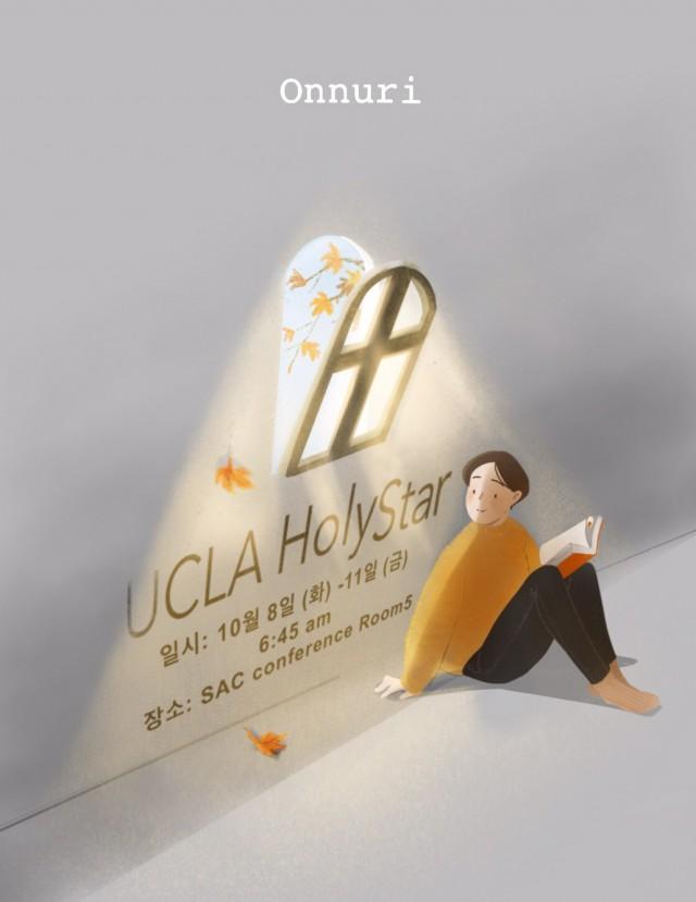 2019년 가을학기 UCLA HOLISTAR(새벽기도회)