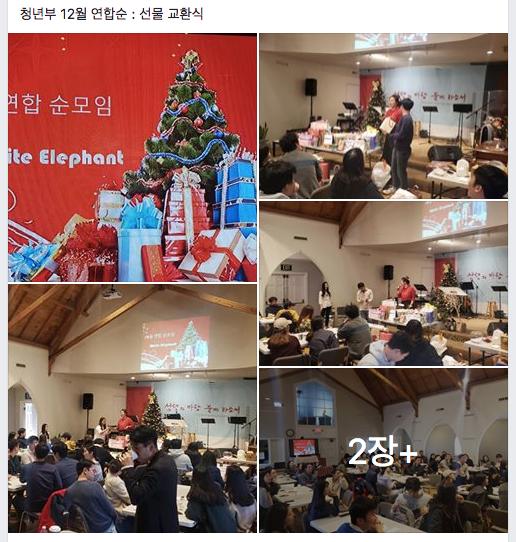 12월 청년부 크리스마스 선물교환식