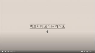 4월12일 주일2부프로그램 '박호인의 보이는 라디오'