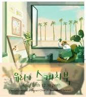 4월26일 주일2부프로그램 '유리의 스케치북'