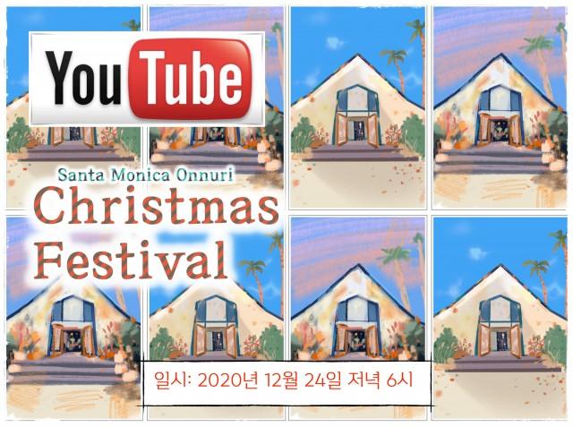 2020크리스마스 페스티벌 포스터 v3