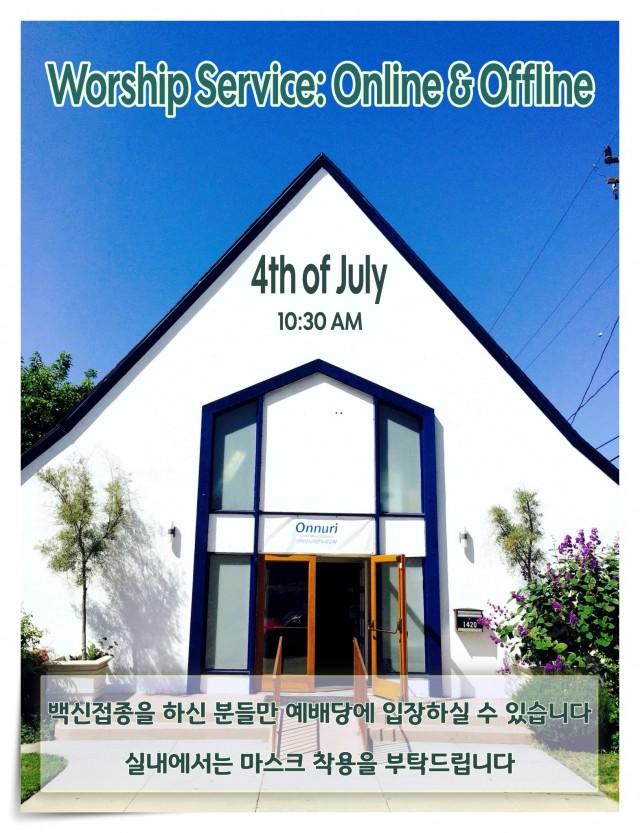 4th of July Offline Worship Service(대면예배)를 시작합니다.
